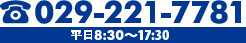 029-221-7781 平日8:30〜17:30