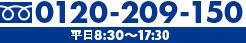 0120-209-150 平日8:30〜17:30