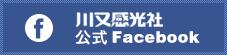 川又感光社公式Facebook