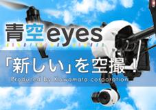 青空eyes