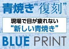BLUE PRINT(ブループリント)