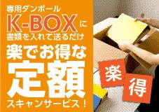 定額スキャンサービスK-BOX