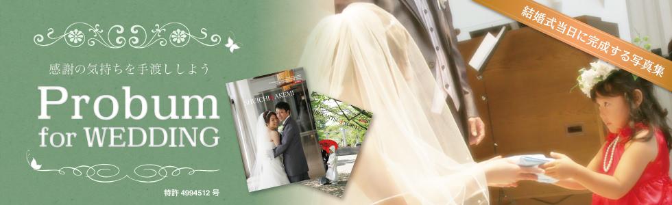 Probum for WEDDING~感謝の気持ちを手渡ししよう~
