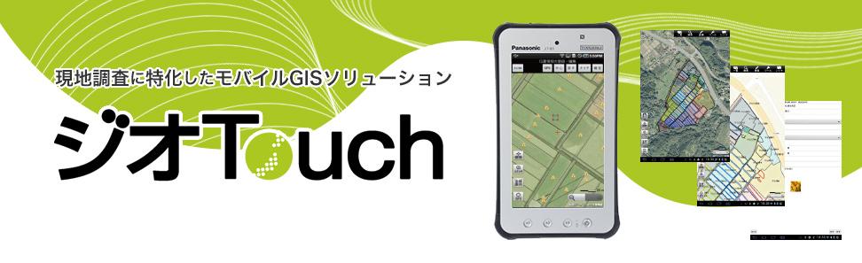 現地調査に特化したモバイルGISソリューション ジオTouch