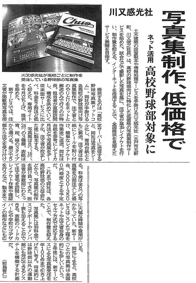 高校野球写真集ドットコムが茨城新聞に掲載されました