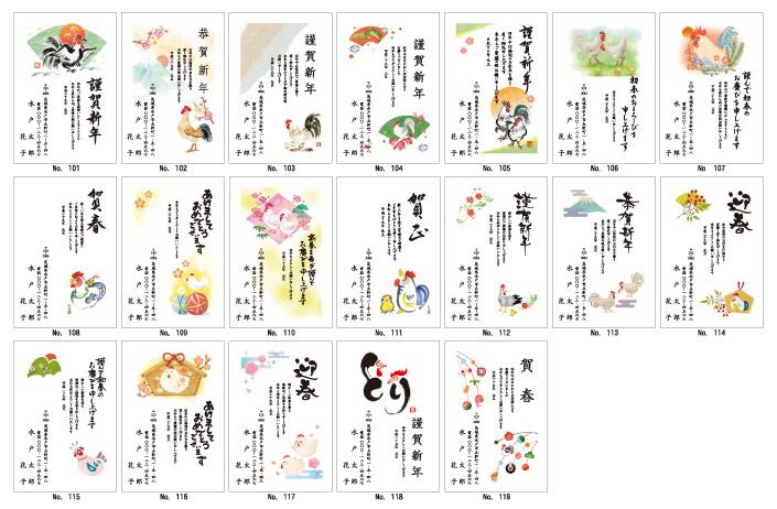 平成29年年賀状デザイン1