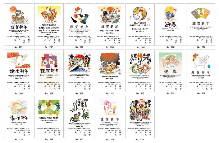 平成29年年賀状デザイン2