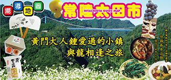 常陸太田市ガイドマップ 中国語(繁体字)版