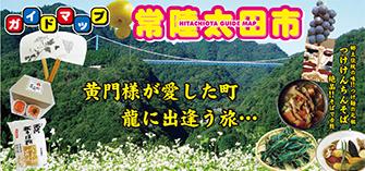 常陸太田市ガイドマップ 日本語版