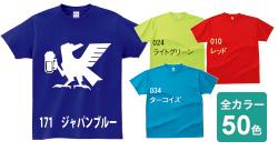 ヘビーウェイトTシャツ(5.6オンス)