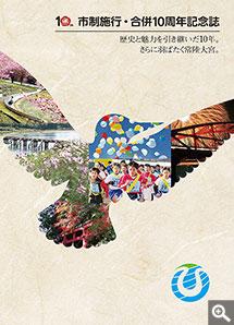 常陸大宮市 市制施行・合併10周年記念誌