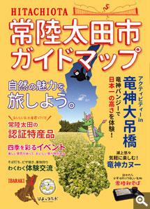 常陸太田市ガイドマップ