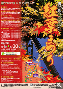 第25回 竜神峡紅葉まつり