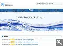 公益財団法人茨城県企業公社