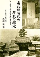 南北朝時代の歴史の探求