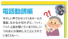 小美玉市悪質商法啓発3
