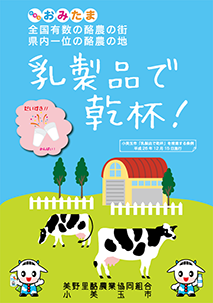 「乳製品で乾杯」を推進する条例