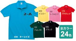 ポロシャツ(ポケット無し)