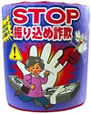 STOP振り込め詐欺