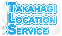 高萩ロケーションサービス