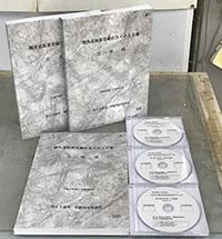 電子納品、印刷・製本納品