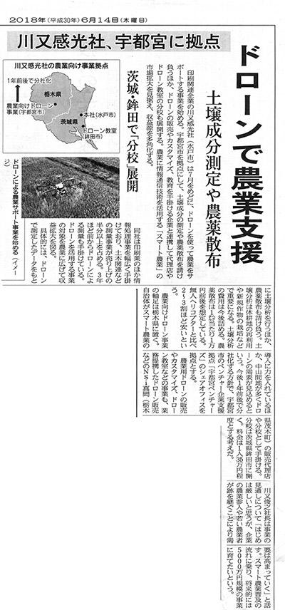 ドローン事業に関する記事が日本経済新聞に掲載されました